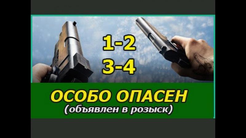 Объявлен в розыск 1,2,3,4 серия - детективный сериал, русский боевик, приключения