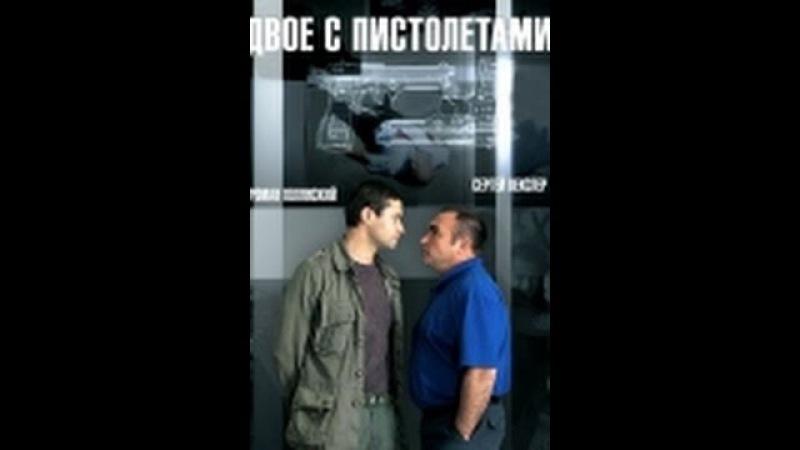 Сериал ДВОЕ С ПИСТОЛЕТАМИ (ВСЕГО 16) 13, 14, 15, 16 серии