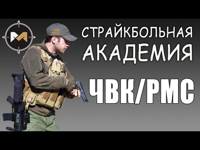 ЧВК в страйкболе PMC in airsoft. СТРАЙКБОЛЬНАЯ АКАДЕМИЯ