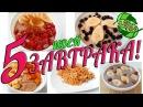 ✔ЧТО ПРИГОТОВИТЬ НА ЗАВТРАК 5 ИДЕЙ ДЛЯ ЗАВТРАКА 🍏 🍌🍎БЫСТРО И ВКУСНО Breakfast 5 Ideas