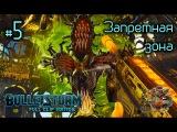 Bulletstorm Full Clip Edition#5 - Запретная зона (Прохождение на русском(Без комментариев))