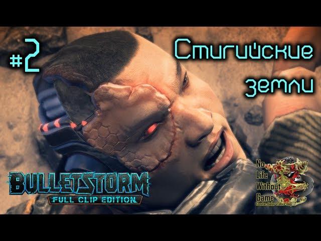 Bulletstorm Full Clip Edition2 Стигийские земли Прохождение на русскомБез комментариев
