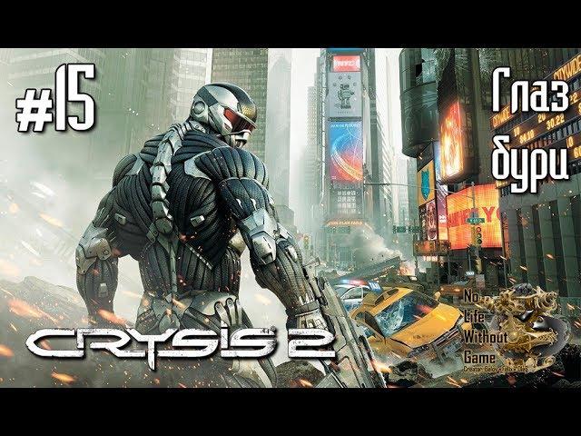 Crysis 2[15] - Глаз бури (Прохождение на русском(Без комментариев))