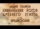 Андрей Скляров Цивилизация богов Древнего Египта Часть-1 Предисловие