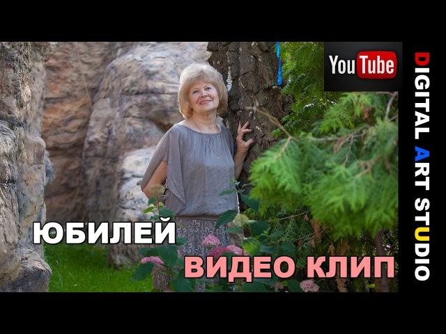 Юбилей видео