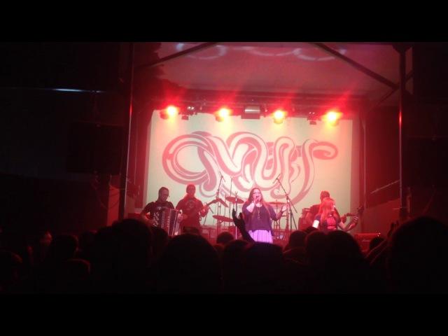 Omut - Спявай, зямля (live 19.02.2017)