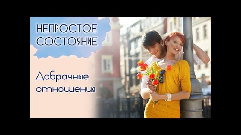 Добрачные отношения | Непростое состояние [03/15]