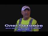 Олег Пахомов Я люблю тебя + Месяц Маи