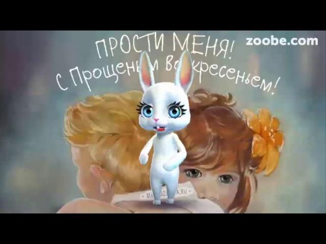 Прощения трогательно просит Зайка Zoobe в прощенное воскресение перед всем друзьями