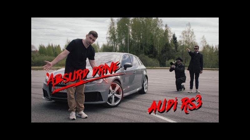 AUDI RS3: Культ Quattro...