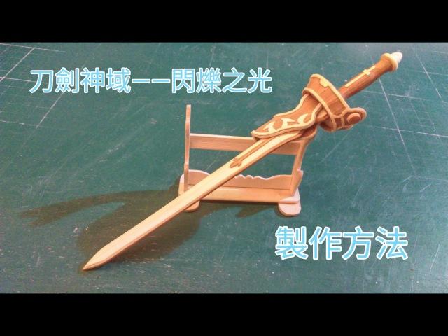 23被噓or被推?——用竹筷冰棒棍製作閃爍之光!!