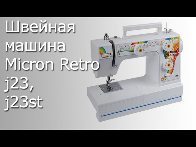 Швейная машина Micron Retro (j23, j23st)