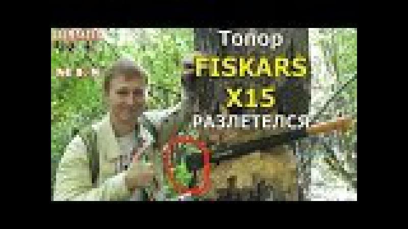 Топор Fiskars X15 разлетелся об березу