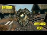 The Elder Scrolls V Skyrim как получить топ щит в Скайриме - работы Шалидора - Родственный св...