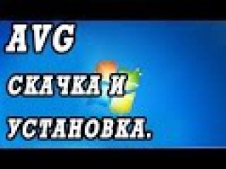 Видео руководство как самому скачать и  установить антивирус AVG FREE