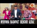 Интимный подарок жене Дизель Шоу 2017 ЮМОР ICTV