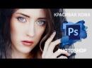 Красивая кожа в Photoshop мастер-класс