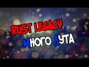 Rust Lagacy рейд много лута Ravil_Play