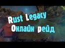 Rust Legacy онлайн рейд Ravil Play