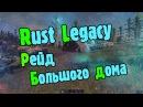 Rust Legacy рейд большого дома Ravil Play