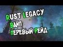 Rust Legacy рейд после вайпа Ravil Play