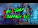 Rust Legacy повторный рейд Ravil_Play