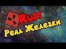 Rust Legacy рейд Железки RUSTROME Ravil_Play