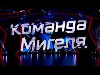 ТАНЦЫ 3 сезон: Команда Мигеля