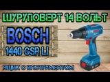 Bosch GSR 1440 Li. Обзор и тест шуруповерта. Ящик с инструментом.