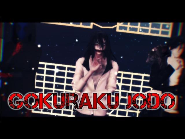 【MMD CreepyPasta】Gokuraku Jodo【EyelessJack,JeffTheKiller,JackWoods】