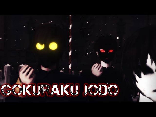【MMD CreepyPasta】Gokuraku Jodo【Toby,Masky,Hoody】2 Ver