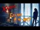 Ханна Без тебя я не могу Премьера клипа 2016