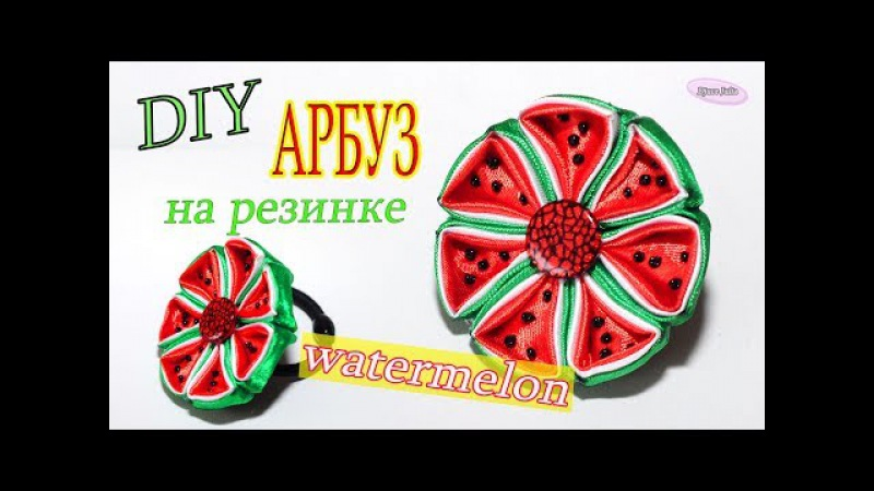 DIY АРБУЗ на резинке из лент Watermelon Barrette Djuce Julia