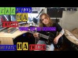 Как играть на гитаре если вы не умеете играть на гитаре (индастриал металл)