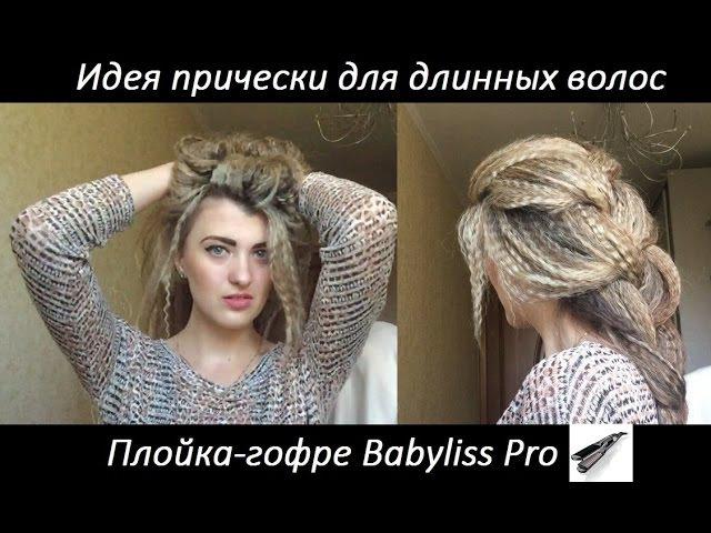 ИДЕЯ ПРИЧЕСКИ ДЛЯ ДЛИННЫХ ВОЛОС: плойка-гофре Babyliss Pro