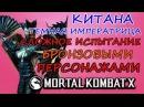 КИТАНА ТЕМНАЯ ИМПЕРАТРИЦА СЛОЖНОЕ ИСПЫТАНИЕ БРОНЗОВЫМИ ПЕРСАМИ Mortal Kombat X Mobileios