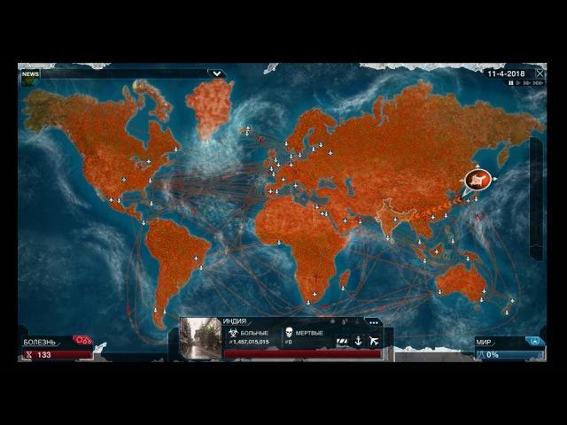 Прохождение Plague Inc | 8 серия | Червь Neurax
