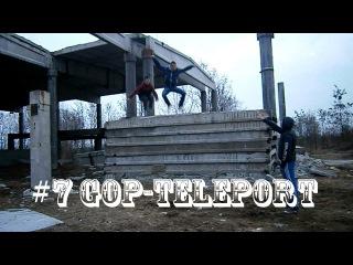 #7 Gop-Teleport ГОП-ТЕЛЕПОРТ