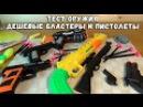 Контрольная закупка - Бластеры из ЗАОДНО - Игрушечное оружие, Пистолеты и Подделки Нерф Обзор