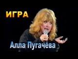 Алла Пугачева- Игра