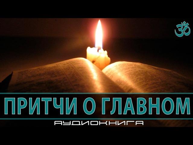 ॐ Притчи о главном (аудиокнига, читает Nikosho)   ЭЗОТЕРИКА