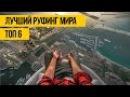ЛУЧШИЕ РУФЕРЫ МИРА - ТОП 6 Самый экстремальный руфинг с GoPro, люди которые не боят ...