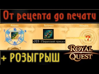 Royal Quest Крафт, заточка, печати! [LimeYo]