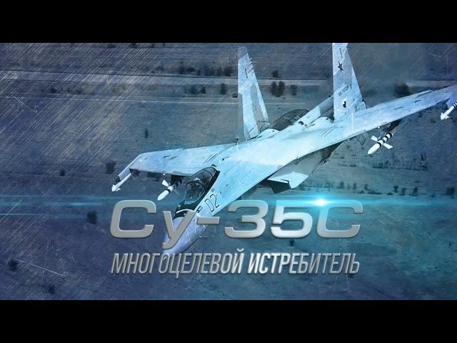 Многофункциональный истребитель Су-35C