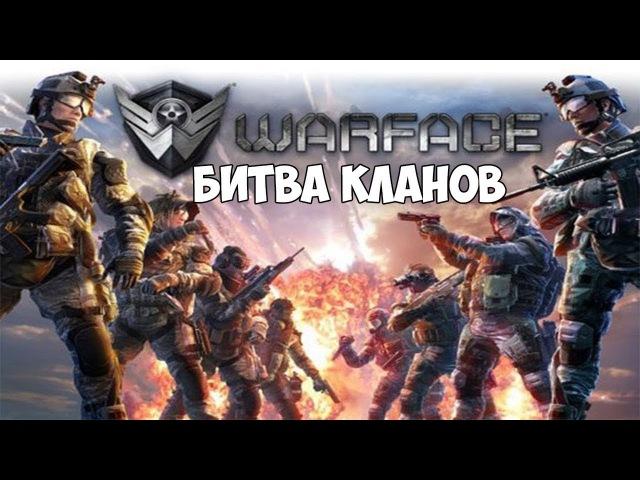 Warface: БИТВА КЛАНОВ! Kuba Live VS СкиллНеНеСлышал
