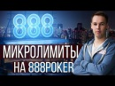 SNAP NL10 на 888poker Денис MisterCSS