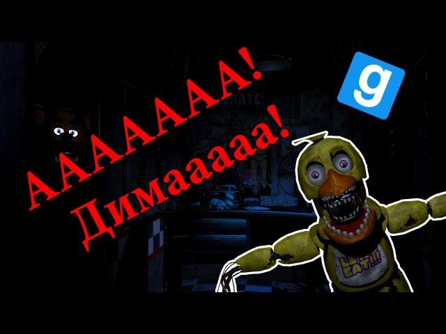 Пугаю Dimas.tv в Horror FNAF (garry's mod, dimas.tv, fnaf, злой фрэди, фнах, хоррор, horror)
