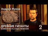 Андрей Жуков Древние Великаны и Гиганты#2