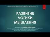 1. Развитие логики мышления - Вадим Лёвкин