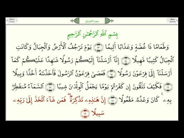 Сура 73 Аль-Муззаммиль (араб. سورة المزمل, Закутавшийся)- урок, таджвид, правильное чтение